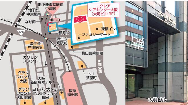コクレアケアセンター大阪