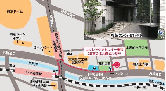 コクレアケアセンター東京